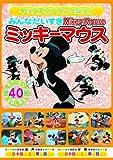 みんなだいすきミッキーマウス[DVD]