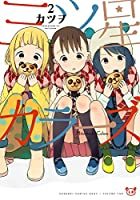 三ツ星カラーズ (2) (電撃コミックスNEXT)