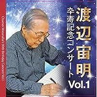 3SCD-0024 渡辺宙明卆寿記念コンサートVol.1