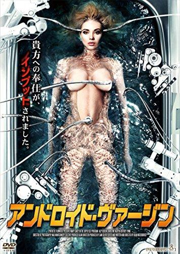 アンドロイド・ヴァージン [DVD]