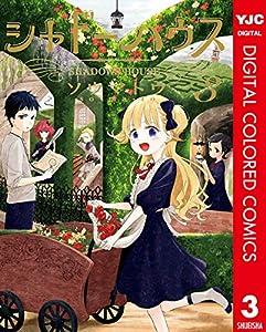 シャドーハウス カラー版 3 (ヤングジャンプコミックスDIGITAL)