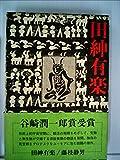 田紳有楽 (1976年)