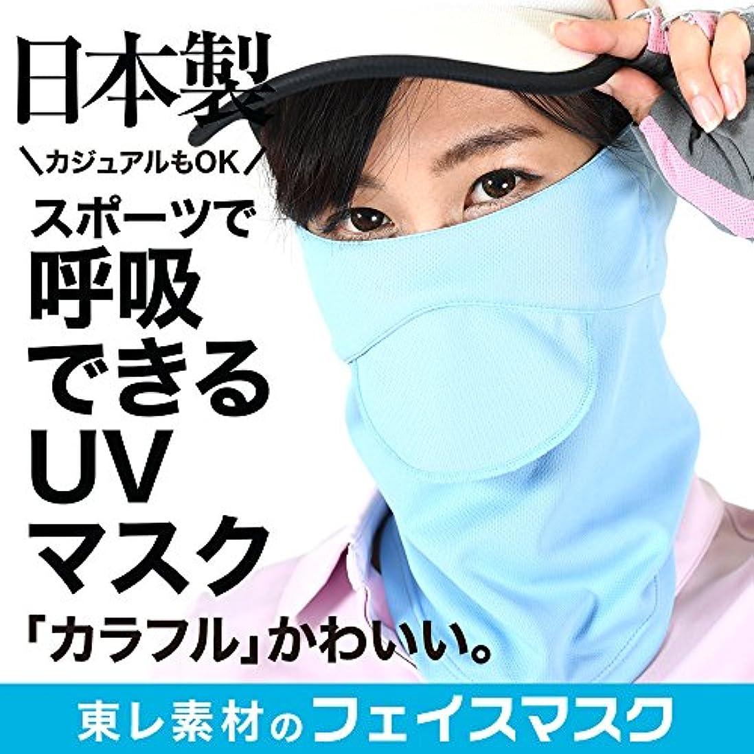 あいまい順応性のある存在『80fa-001-cd』「呼吸のしやすさ」を追求した超UVカット☆フェイスマスク パステルブルー レディースに人気、顔、首、耳の日焼けを防止するフェイスカバー、注目の紫外線対策。推奨:登山 マリンスポーツ テニスウエア ゴルフウェア ウォーキング 自転車 フェス 【Lot no. H014PB】