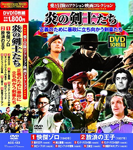 [画像:愛と冒険のアクション映画コレクション 炎の剣士たち DVD10枚組 ACC-133]