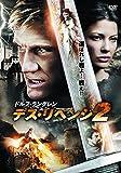 デス・リベンジ2[DVD]
