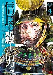 信長を殺した男~本能寺の変 431年目の真実~ 4 (ヤングチャンピオン・コミックス)