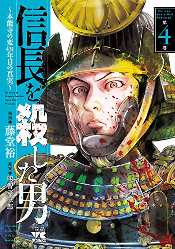 信長を殺した男~本能寺の変 431年目の真実~ 4 (ヤングチャンピオン・コミックス)の詳細を見る