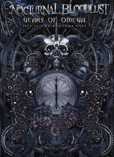 GEARS OF OMEGA [DVD]