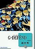 G・DEFEND(32) (冬水社文庫)