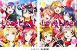 ラブライブ!The School Idol Movie【特装限定版】[Blu-ray/ブルーレイ]
