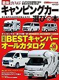 最新2015キャンピングカー選びの本 (CARTOPMOOK)