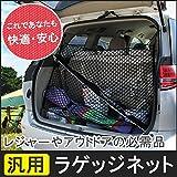 TOPPDRTOOLカーゴネット 車用ラゲッジ ネット 荷物転倒防止 固定 ゴム 簡単設置 旅行 車内泊 アウトドア用品