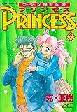 美少女創世伝説PRINCESS / 克・亜樹 のシリーズ情報を見る