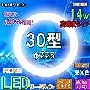 LED蛍光灯丸型 (30W形, 昼光色) (30W型, 昼光色)
