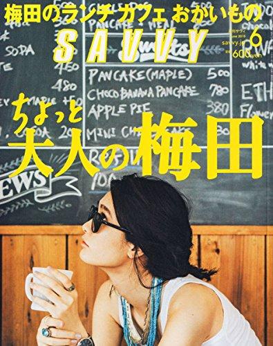 SAVVY(サヴィ) 2015年 06 月号 [雑誌]
