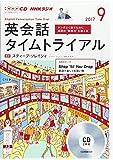 NHK ラジオ 英会話タイムトライアル