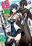 姫騎士がクラスメート!  1 (ビギニングノベルズ)