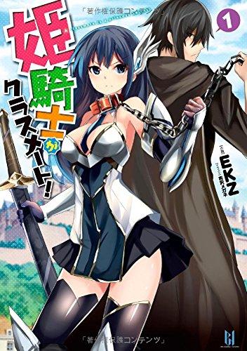 姫騎士がクラスメート!  1 (ビギニングノベルズ)の詳細を見る