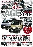 "AUTO STYLE vol.11 K-STYLE特別編集 Kカー""AGE"