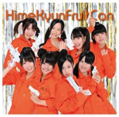 ひめキュンフルーツ缶「恋のプリズン」のCDジャケット