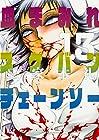 血まみれスケバンチェーンソー 第13巻 2017年03月25日発売