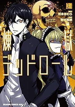煉獄デッドロール 第01-06巻 [Rengoku Deadroll vol 01-06]