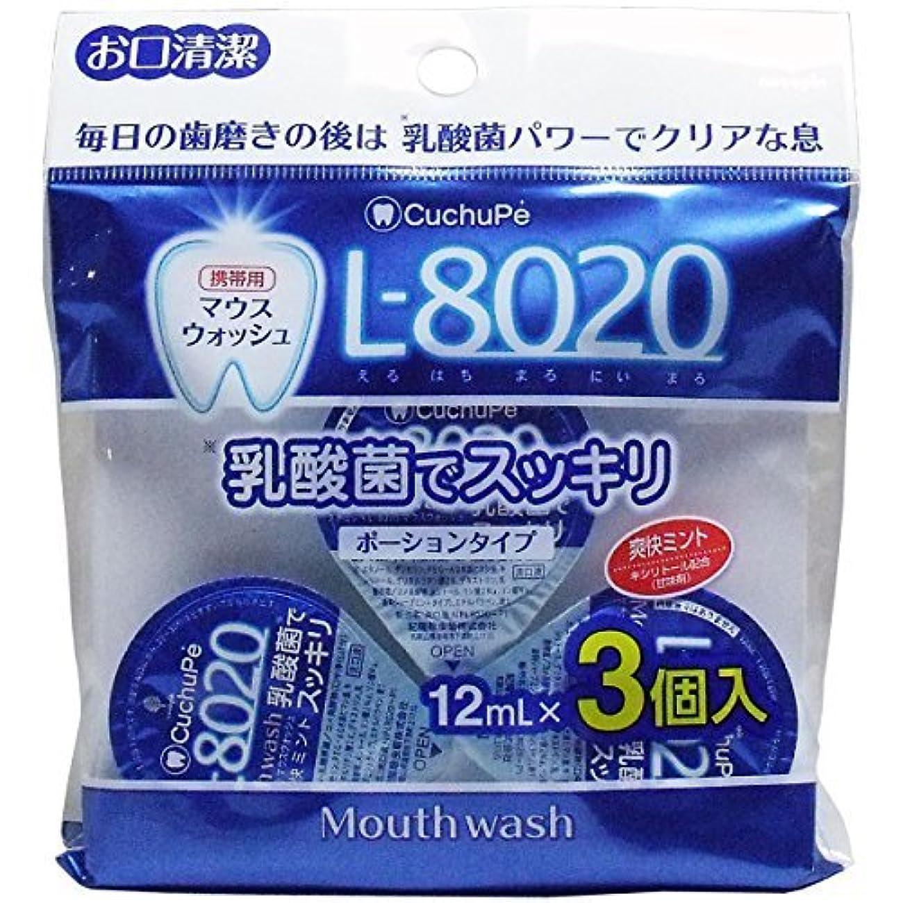 必要性盆地結核クチュッペ L-8020 乳酸菌マウスウォッシュ 携帯用ポーションタイプ 爽快ミント 3個入