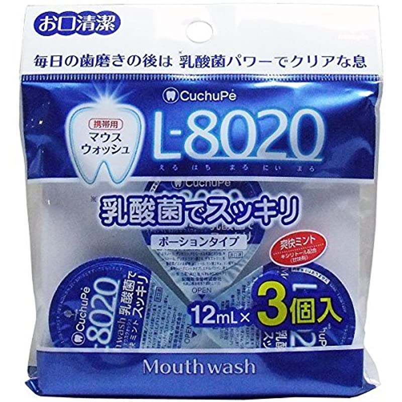 コーン新着登録するクチュッペ L-8020 乳酸菌マウスウォッシュ 携帯用ポーションタイプ 爽快ミント 3個入