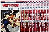 狼陛下の花嫁 コミック 1-11巻セット (花とゆめCOMICS)
