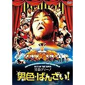 【D.D.Tプロレス】 DVD 男色・ばんざい!BEST OF THE SUPER 男色ディーノ