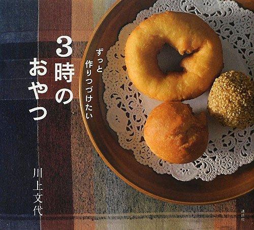 ずっと作りつづけたい 3時のおやつ (講談社のお料理BOOK)の詳細を見る