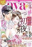 Young Love Comic aya2016年11月号 [雑誌] (YLC)