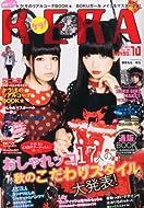KERA! (ケラ) 2013年 10月号 [雑誌]