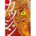 カツシン~さみしがりやの天才~ 1 (バンチコミックス)