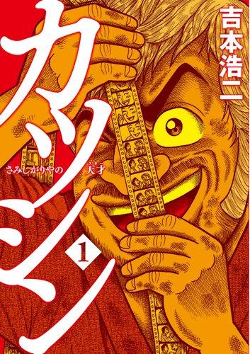カツシン~さみしがりやの天才~ 1 (バンチコミックス)の詳細を見る