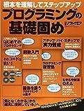 プログラミングの基礎固め (日経BPパソコンベストムック)