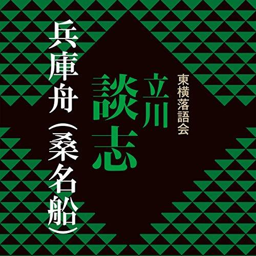 兵庫舟(桑名船)   立川 談志