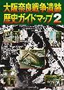 大阪・奈良 戦争遺跡歴史ガイドマップ〈2〉