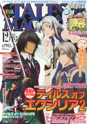 ビバ☆テイルズオブマガジン 2012年 12月号 [雑誌]の詳細を見る