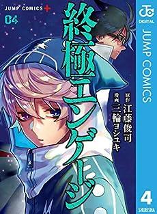 終極エンゲージ 第01-04巻
