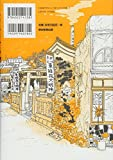 謎のあの店 1 (Nemuki+コミックス) 画像