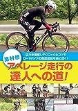 栗村修 アベレージ走行の達人への道 空力を理解しテクニックとコツでロードバイクの高速巡航を楽に速く!