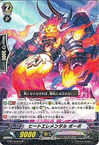 カードファイト!! ヴァンガードG ヒートエレメンタル ボーボ(R) 剣牙激闘(G-BT10)シングルカード G-BT10/044