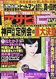 週刊アサヒ芸能 2016年 6/23 号 [雑誌]