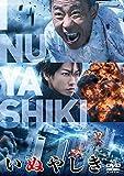 いぬやしき スタンダード・エディションDVD[DVD]