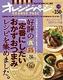 好評の「定番にしたいおかずおつまみ」レシピを集めました。 (ORANGE PAGE BOOKS 創刊25周年記念BESTムック v)