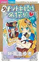 ナゾトキ姫は名探偵 (9) (ちゃおフラワーコミックス)