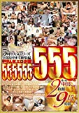 Mr.michiru5周年人気シリーズ全部見せます総集編  5年間の人気エロ企画 55タイトル 55人 55中出し 555分 [DVD]