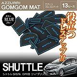ホンダ シャトル GK8/9 GP7/8 ロゴ入り ゴムゴムマット ドアポケット ラバーマット ブルー 全13ピース