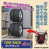 タイヤラック(4本用)